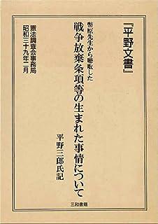 平野文書: 幣原先生から聴取した戦争放棄条項の生まれた事情について
