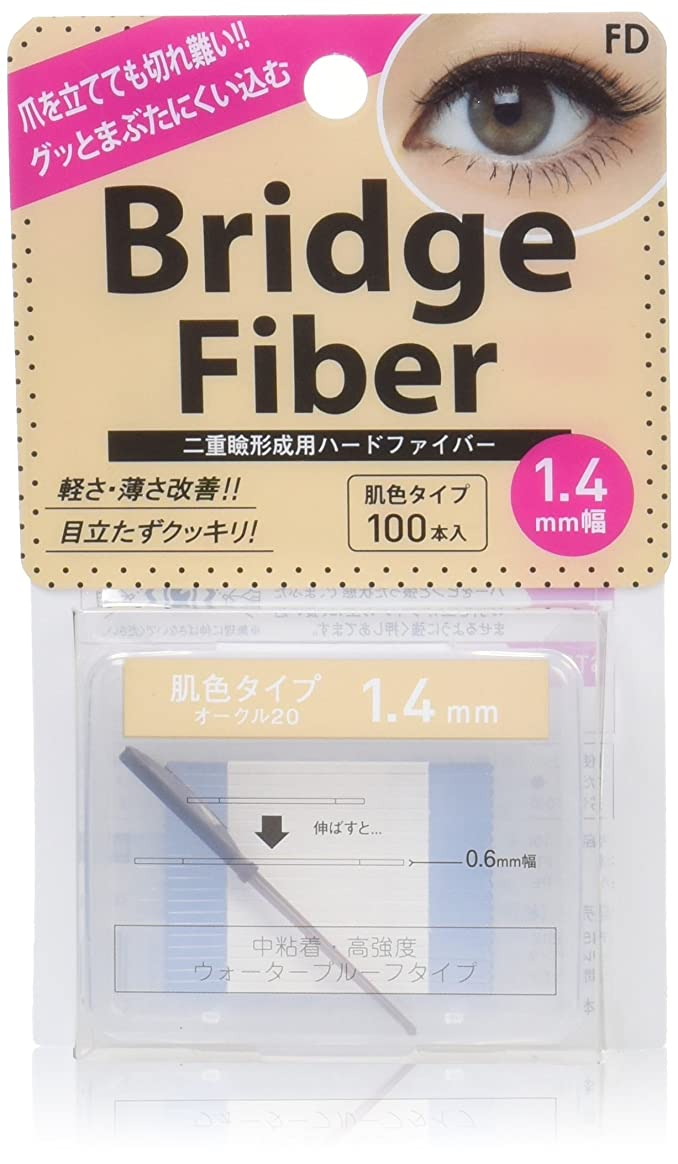 FD 二重まぶた形成テープ ブリッジファイバーII ヌーディタイプ オークル20 1.4mm 100本入
