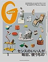 表紙: GINZA(ギンザ) 2021年 1月号 [センスのいい人が毎日、使うもの] [雑誌] | ギンザ編集部