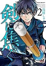 表紙: 剣に焦ぐ(2) (サイコミ×裏少年サンデーコミックス) | 浅岡しゅく