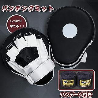 パンチングミット ボクシングミット バンデージ付き 軽量 空手 格闘技 キックボクシング テコンドー ムエタイ 練習用 2個セット フリーサイズ ENSYA