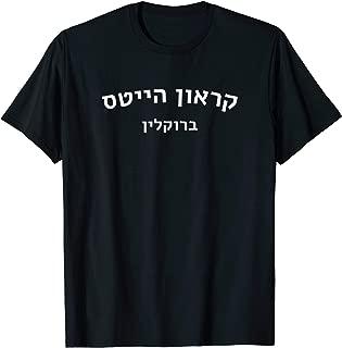 Crown Heights Brooklyn T-Shirt Jewish Hebrew New York Shirts