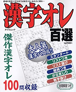 漢字オレ百選 (タツミムック)
