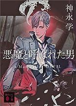 表紙: 悪魔と呼ばれた男 (講談社文庫) | 神永学
