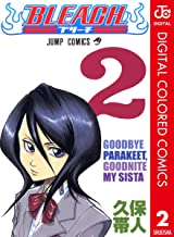 表紙: BLEACH カラー版 2 (ジャンプコミックスDIGITAL) | 久保帯人