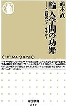 表紙: 輸入学問の功罪 ――この翻訳わかりますか? (ちくま新書) | 鈴木直