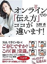 表紙: オンラインでの「伝え方」 ココが違います!   矢野 香
