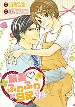 新妻♡ふわふわ日記 (1) 【コミック版】 (バーズコミックス ルチルコレクション)