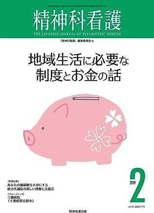 精神科看護 2019年2月号(46-2) 特集:地域生活に必要な制度とお金の話