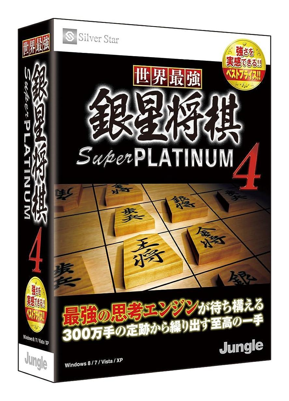 初心者スペイン類人猿世界最強銀星将棋 Super PLATINUM 4