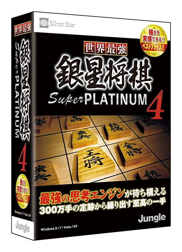 不承認専門化する市の花世界最強銀星将棋 Super PLATINUM 4