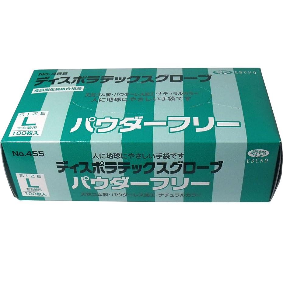 コメント変える部ディスポ ラテックスグローブ(天然ゴム手袋) パウダーフリー Lサイズ 100枚入 ×6個セット