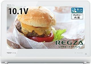 東芝 10V型 液晶 テレビ 10WP1 ハイビジョン IPS液晶、防水・防塵対応、無線LAN対応、Bluetooth対応、SeeQVault対応  2015年モデル