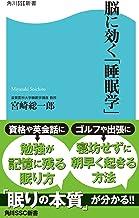 表紙: 脳に効く「睡眠学」 (角川SSC新書) | 宮崎 総一郎