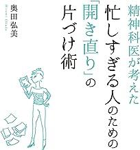 表紙: 精神科医が考えた 忙しすぎる人のための「開き直り」の片づけ術 (美人時間ブック) | 奥田 弘美