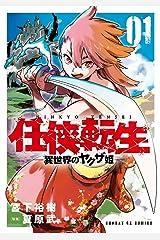 任侠転生-異世界のヤクザ姫-(1) (サンデーGXコミックス) Kindle版