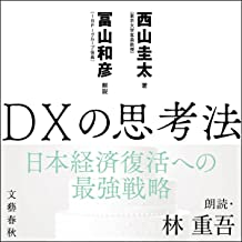 DXの思考法: 日本経済復活への最強戦略