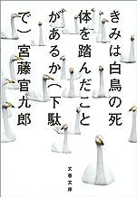 表紙: きみは白鳥の死体を踏んだことがあるか(下駄で) (文春文庫) | 宮藤官九郎