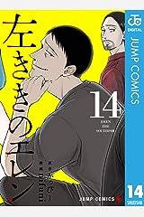 左ききのエレン 14 (ジャンプコミックスDIGITAL) Kindle版