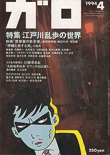月刊漫画ガロ 1994年4月号 (通巻350号) 江戸川乱歩の世界