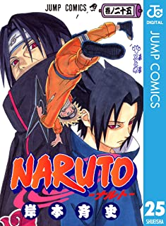 NARUTO―ナルト― モノクロ版 25 (ジャンプコミックスDIGITAL)