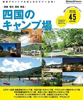 四国のキャンプ場 (株式会社アイクコーポレーション)