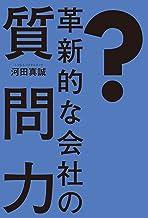 表紙: 革新的な会社の質問力 | 河田 真誠