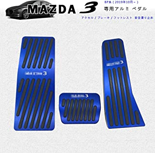 Boyous【一年保証&最新型】マツダ3 専用 高品質アルミ ペダルカバー ブレーキ フットレスト アクセルペダル 3点セット 穴あけは不要です MAZDA3ロゴ付 防キズ 防汚れ 適合 新型MAZDA3セダン/ファストバック BP系(2019年5月~)(ブルー)