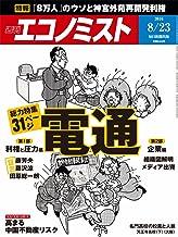表紙: 週刊エコノミスト 2016年08月23日号 [雑誌] | 週刊エコノミスト編集部