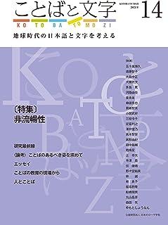 ことばと文字 14号: 地球時代の日本語と文字を考える
