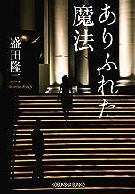 表紙: ありふれた魔法 (光文社文庫)   盛田 隆二