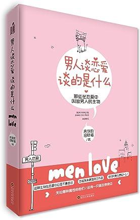再想文化:男人谈恋爱,谈的是什么