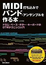 表紙: MIDI打ち込みでバンド・アンサンブルを作る本 | 山中 剛
