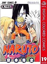表紙: NARUTO―ナルト― カラー版 19 (ジャンプコミックスDIGITAL) | 岸本斉史