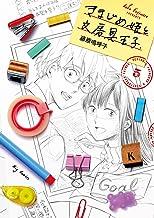 きまじめ姫と文房具王子(5) (ビッグコミックス)