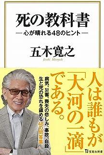 死の教科書 (宝島社新書)