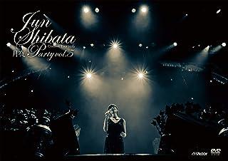 JUN SHIBATA CONCERT TOUR 2019 月夜PARTY vol.5 ~お久しぶりっ子、6年ぶりっ子~(通常盤)[DVD]...
