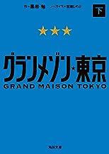 表紙: グランメゾン東京 下 (角川文庫)   百瀬 しのぶ