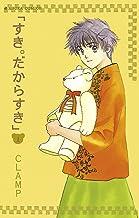 表紙: すき。だからすき(1) (あすかコミックス) | CLAMP