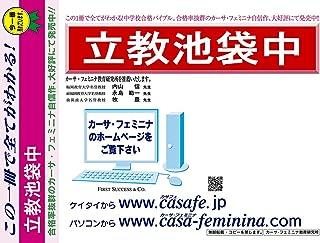 立教池袋中学校【東京都】 2021年度用過去問題集11(2020/第1・2回【4科目】+模試)