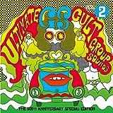 究極のカルトGS Vol.2 ~GS 50周年記念スペシャル・エディション