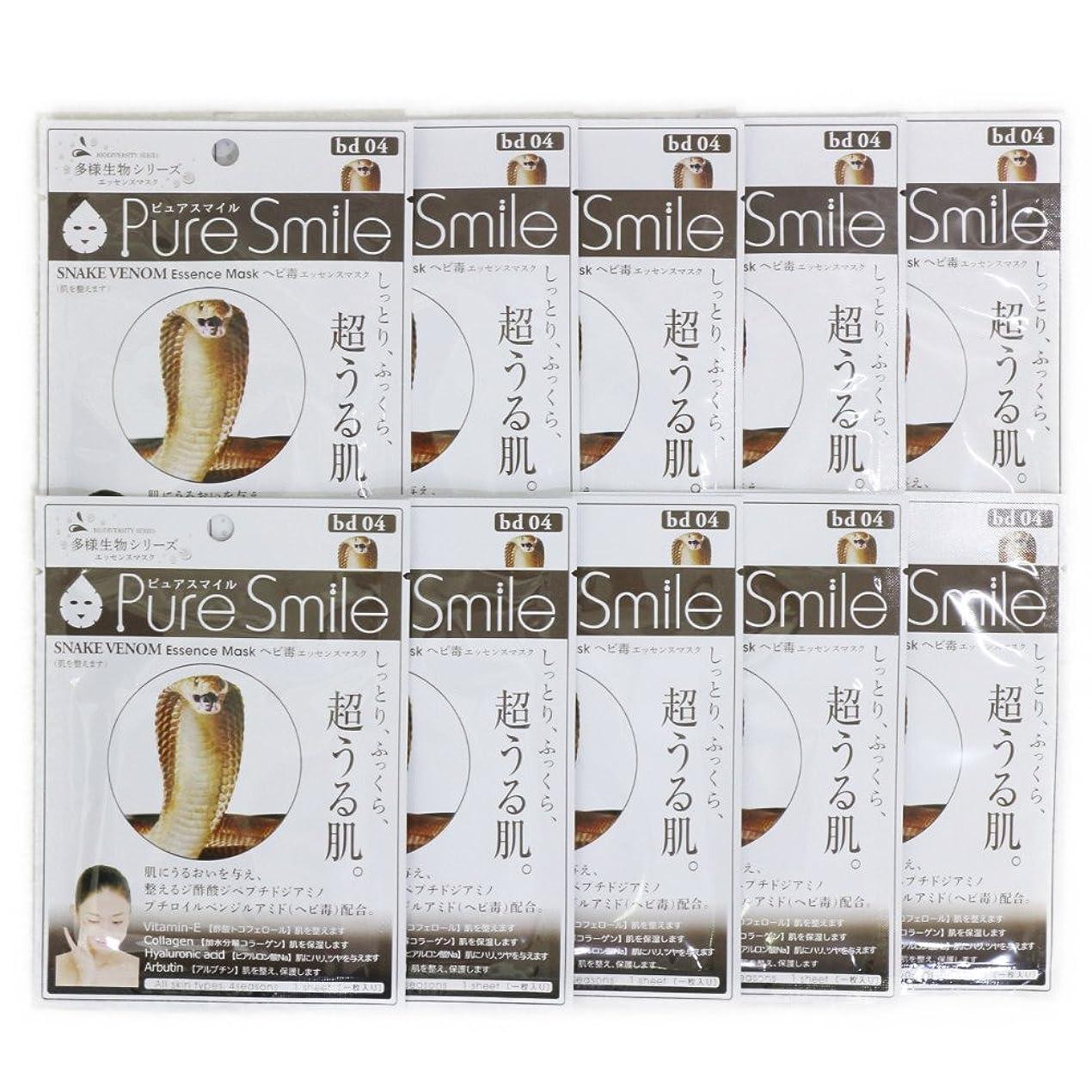 好みクレア現代Pure Smile ピュアスマイル 多様生物エッセンスマスク ヘビ毒 10枚セット