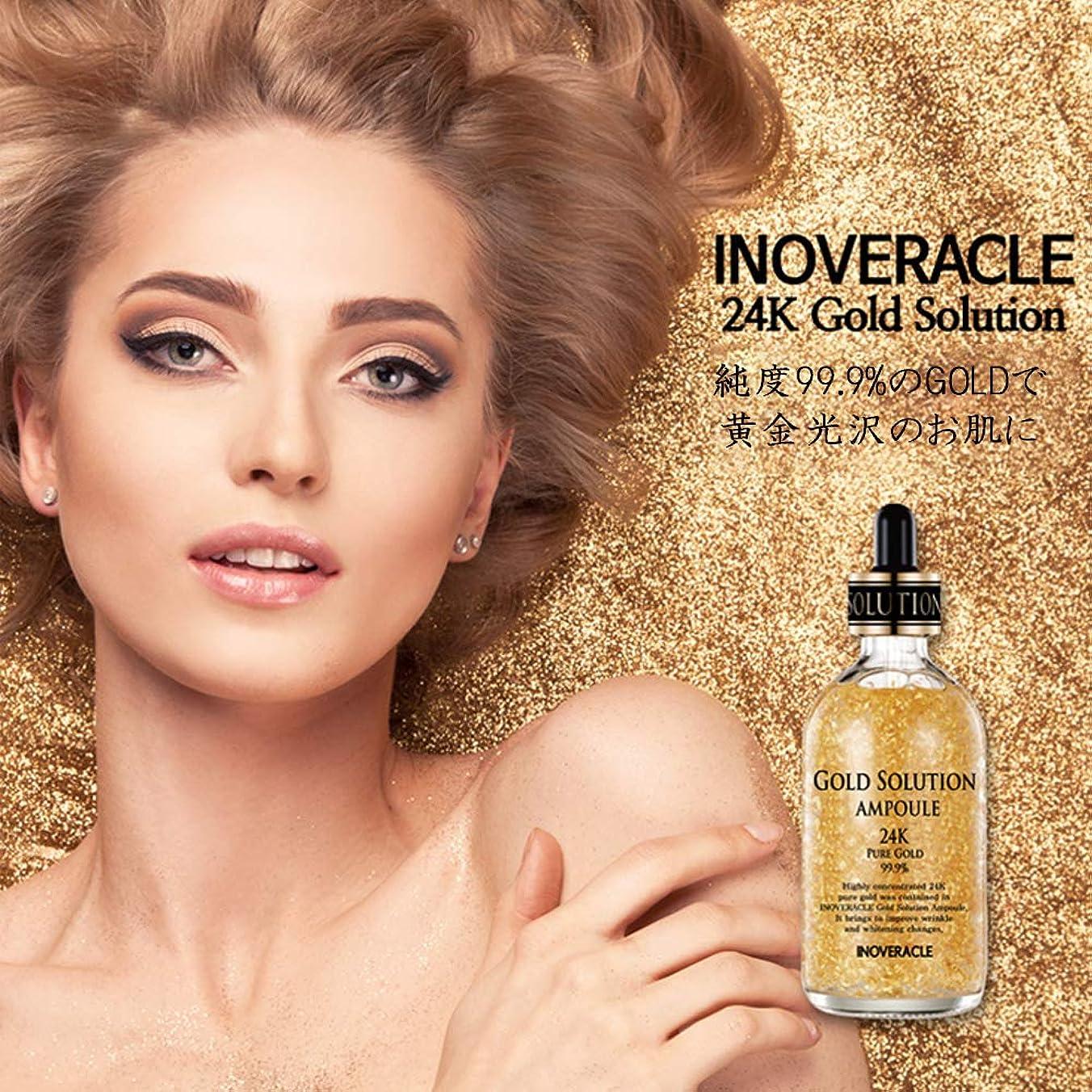 膨張するドリンク和INOVERACLE GOLD SOLUTION AMPOULE 24K 99.9% 純金 アンプル 100ml 美容液 スキンケア 韓国化粧品 光沢お肌 美白美容液