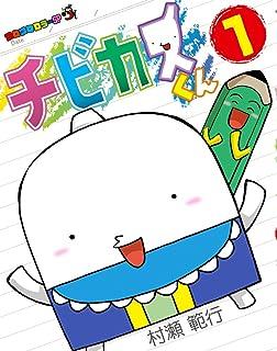 チビカスくん (1) (てんとう虫コミックススペシャル)
