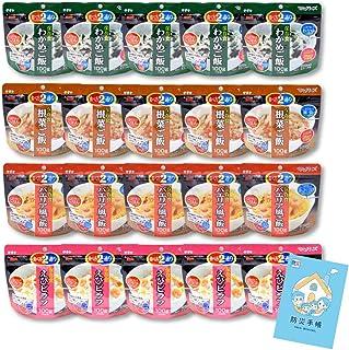 MT-NET 非常食 5年保存 サタケ マジックライス アルファ米 4種 20食セット 防災手帳付き 【Bセット】