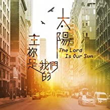 The Lord is Our Sun
