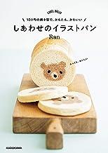 表紙: 100均の焼き型で、かんたん、かわいい しあわせのイラストパン | Ran
