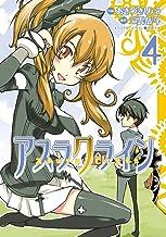 アスラクライン(4) (電撃コミックス)