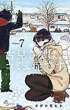 表紙: 古見さんは、コミュ症です。(7) (少年サンデーコミックス) | オダトモヒト