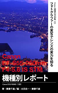 Foton Photo collection samples 125 Canon EF-S55-250mm F4-56 IS STM Report: Capture EOS 9000D (Japanese Edition)